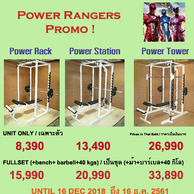 Power Rangers promo